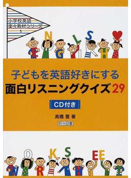 子どもを英語好きにする面白リスニングクイズ29