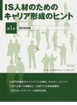 IS人材のためのキャリア形成のヒント 第1巻 傾向調査編