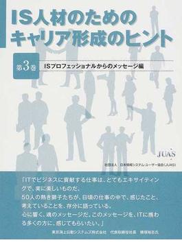 IS人材のためのキャリア形成のヒント 第3巻 ISプロフェッショナルからのメッセージ編