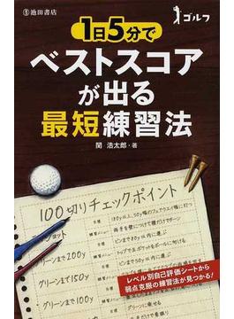 ゴルフ1日5分でベストスコアが出る最短練習法