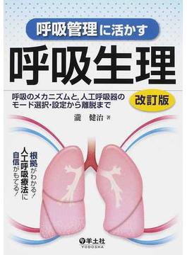呼吸管理に活かす呼吸生理 呼吸のメカニズムと,人工呼吸器のモード選択・設定から離脱まで 改訂版