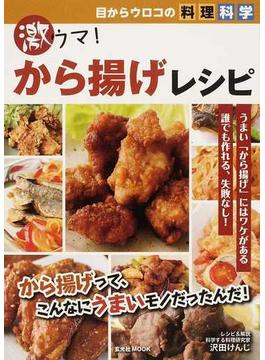 激ウマ!から揚げレシピ 目からウロコの料理科学 うまい「から揚げ」にはワケがある 誰でも作れる、失敗なし!