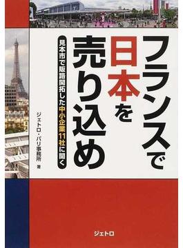 フランスで日本を売り込め 見本市で販路開拓した中小企業11社に聞く