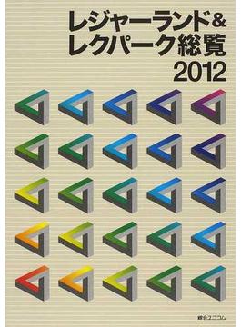 レジャーランド&レクパーク総覧 2012