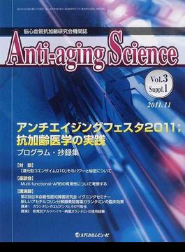 Anti‐aging Science 脳心血管抗加齢研究会機関誌 Vol.3Suppl.1(2011.11) 「アンチエイジングフェスタ2011抗加齢医学の実践」プログラム・抄録集