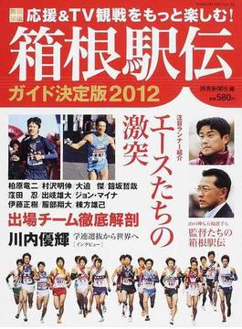 箱根駅伝ガイド決定版 2012