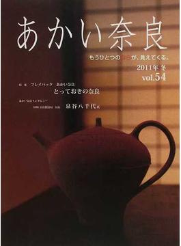 あかい奈良 もうひとつのならが、見えてくる。 vol.54(2011年冬) 特集とっておきの奈良 インタビュー泉谷八千代氏