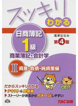 スッキリわかる日商簿記1級商業簿記・会計学 第4版 2 資産・負債・純資産編