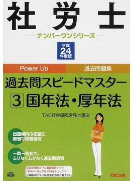 過去問スピードマスター Power Up過去問題集 平成24年度版3 国年法・厚年法