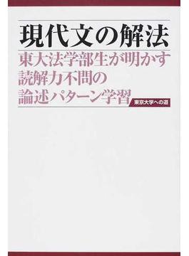 現代文の解法 東大法学部生が明かす読解力不問の論述パターン学習 第2版