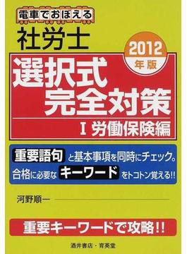 電車でおぼえる社労士選択式完全対策 重要キーワードで攻略!! 2012年版1 労働保険編