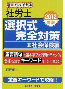 電車でおぼえる社労士選択式完全対策 重要キーワードで攻略!! 2012年版2 社会保険編