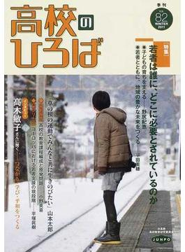 季刊高校のひろば Vol.82(2011WINTER) 特集:若者は誰に、どこに必要とされているのか
