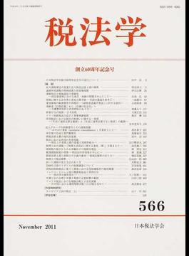 税法学 566(2011November) 創立60周年記念号