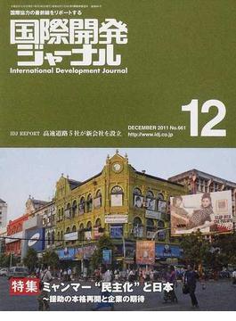 国際開発ジャーナル 国際協力の最前線をリポートする No.661(2011DECEMBER)