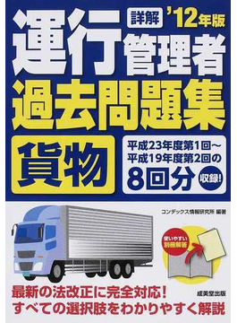 詳解運行管理者〈貨物〉過去問題集 '12年版