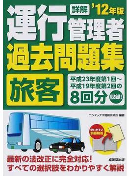 詳解運行管理者〈旅客〉過去問題集 '12年版