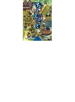 ちぇんごく(ヤンマガKCDX) 2巻セット