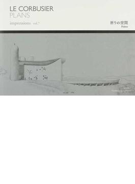 ル・コルビュジエ図面集 vol.7 祈りの空間