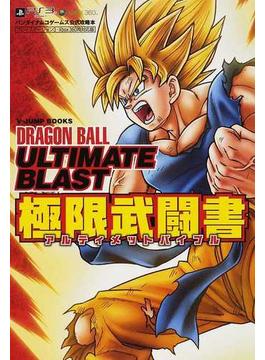 DRAGON BALL ULTIMATE BLAST極限武闘書 プレイステーション3・Xbox 360両対応版
