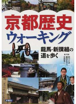 京都歴史ウォーキング 龍馬・新撰組の道を歩く