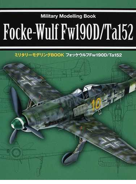 ミリタリーモデリングBOOKフォッケウルフFw190D/Ta152