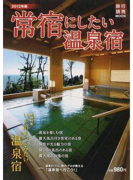 常宿にしたい温泉宿 2012年版 離れや露天風呂付き客室など、ワンランク上の温泉宿72軒紹介