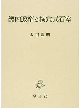 畿内政権と横穴式石室