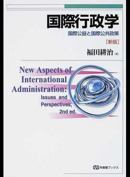 国際行政学 国際公益と国際公共政策 新版