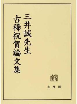 三井誠先生古稀祝賀論文集