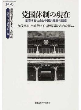 党国体制の現在 変容する社会と中国共産党の適応