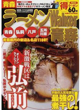 ラーメンWalker青森 2012(ウォーカームック)