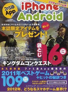 ファミ通App iPhone & Android NO.001 まるまる1冊iPhone、Androidのゲーム本!(エンターブレインムック)