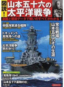 図説!山本五十六の太平洋戦争 劇画と戦術データで戦いのすべてがわかる!
