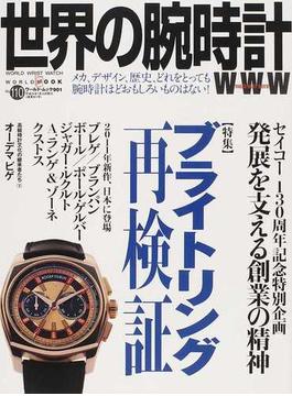 世界の腕時計 No.110 〈特集〉ブライトリング再検証 セイコー130周年記念特別企画発展を支える創業の精神