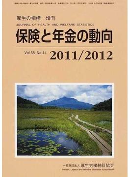 保険と年金の動向 2011/2012