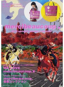 mercibeaucoup, 2012spring & summer collection(e‐MOOK)