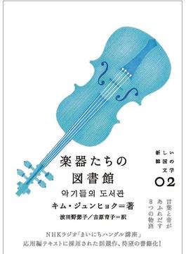 楽器たちの図書館