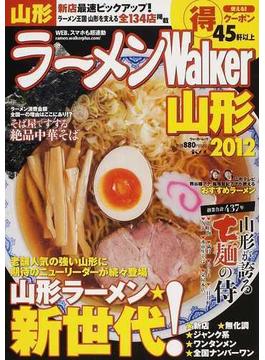 ラーメンWalker山形 2012