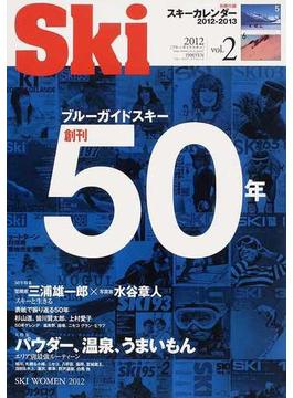ブルーガイドスキー Ski 2012vol.2 創刊50年特集号