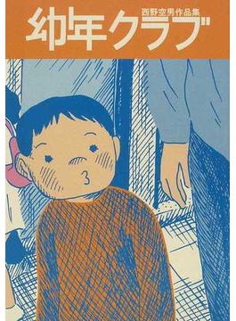 幼年クラブ 西野空男作品集