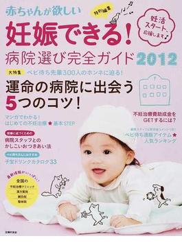 妊娠できる!病院選び完全ガイド 2012
