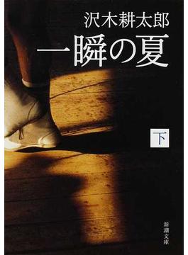 一瞬の夏 改版 下(新潮文庫)