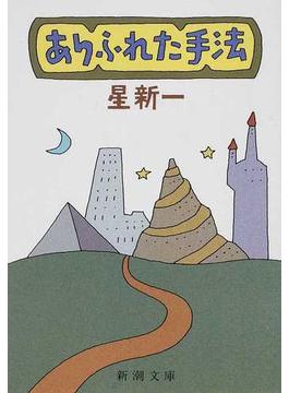 ありふれた手法 改版(新潮文庫)