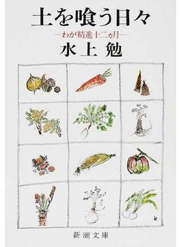 土を喰う日々 わが精進十二カ月 改版(新潮文庫)