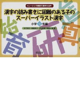 漢字の読み書きに困難のある子のスーパーイラスト漢字 トレーシング練習で漢字力UP! 小学3年編