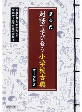京女式対話で学び合う小学校古典 ワーク付き