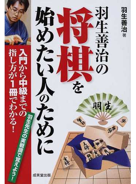 羽生善治の将棋を始めたい人のために 入門から中級までの指し方が1冊でわかる! 羽生先生の実戦譜で覚えよう!