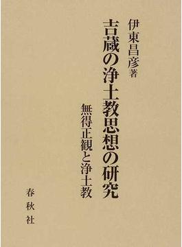 吉蔵の浄土教思想の研究 無得正観と浄土教
