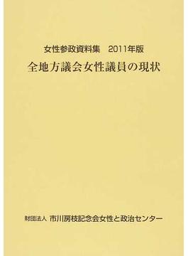 女性参政資料集 全地方議会女性議員の現状 2011年版